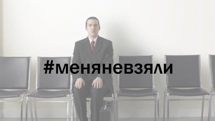 Портал Superjob советует соискателям работы закрыть посты схештегом #меняневзяли