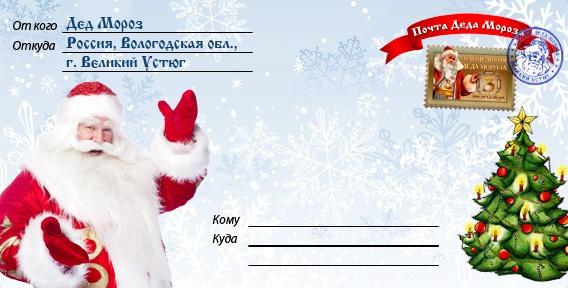 Новогоднее поздравление деда мороза по почте