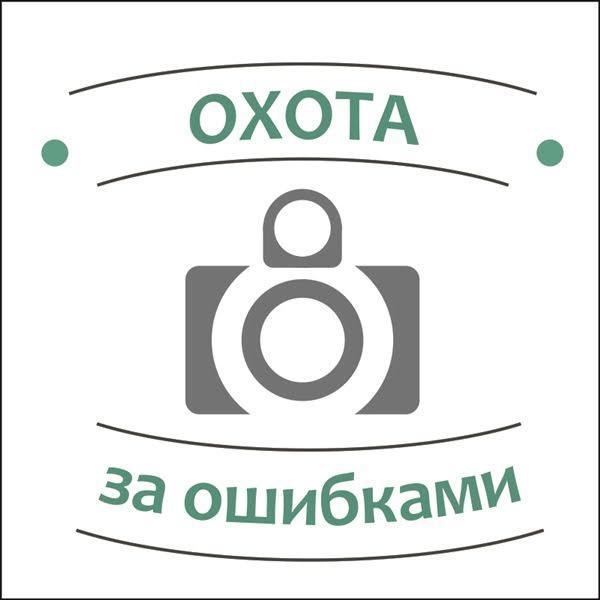 Тюменцев приглашают на«Охоту заошибками»
