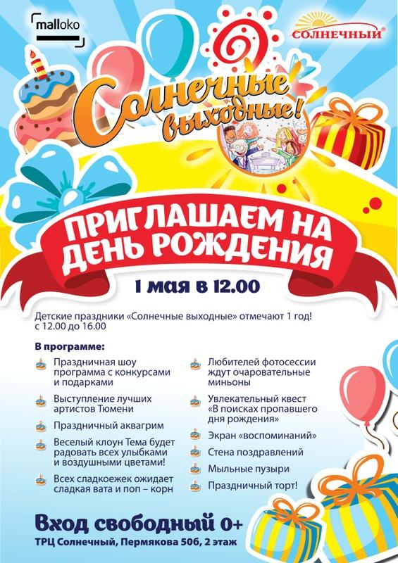С днем рождения детские конкурсы