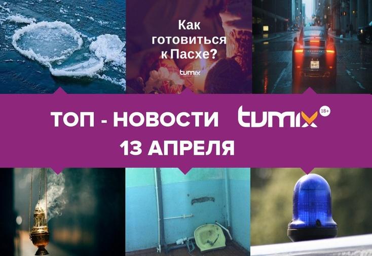 Кто ведет по россии 1 утро новости