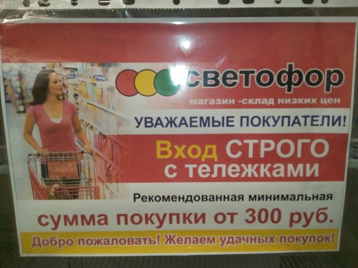 Граждане Свердловской области жалуются нанавязывание закупок вТС «Светофор»