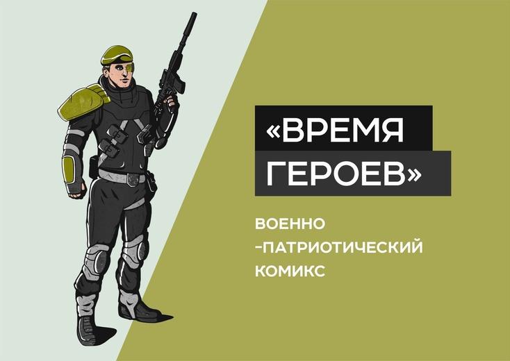 Омич Михаил Шивляков стал персонажем отечественного военного комикса