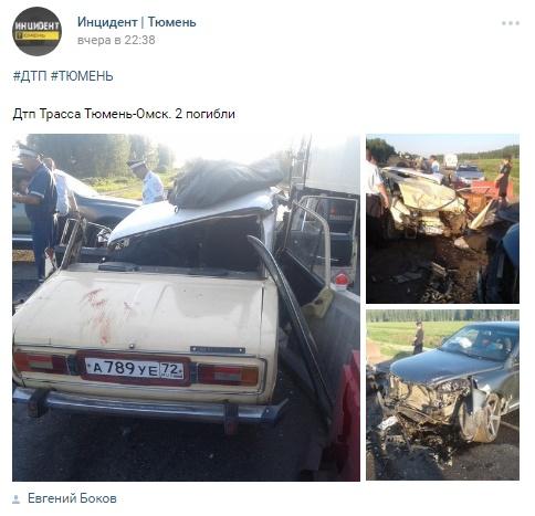 Два человека погибли нафедеральной трассе Тюмень