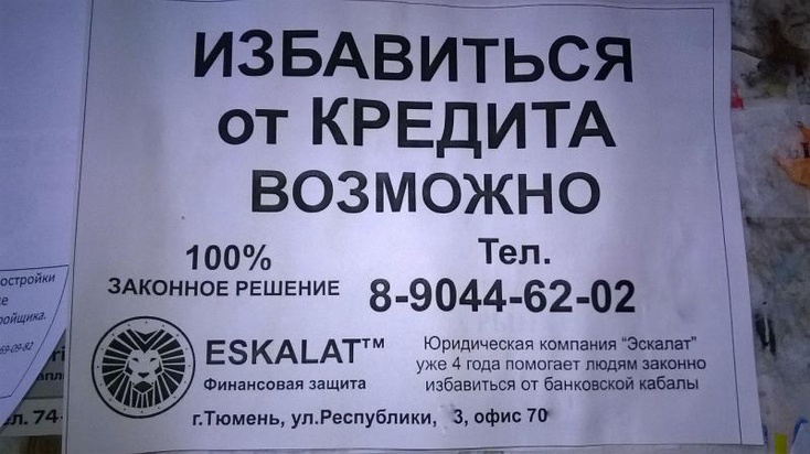 списание кредитов тюмень