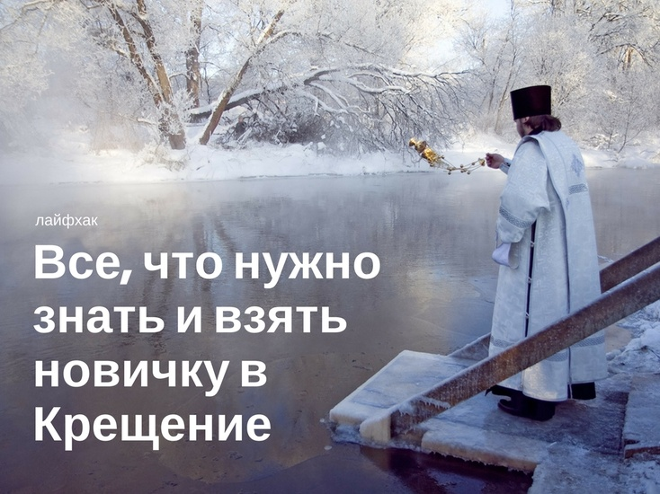 Управославных наступил Крещенский сочельник