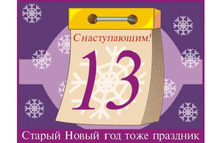 Больше граждан России предпочитают праздновать Новый год постарому календа ...