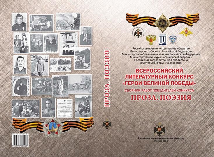 Дан старт Всероссийскому ежегодному литературному конкурсу «Герои Великой Победы— 2017»