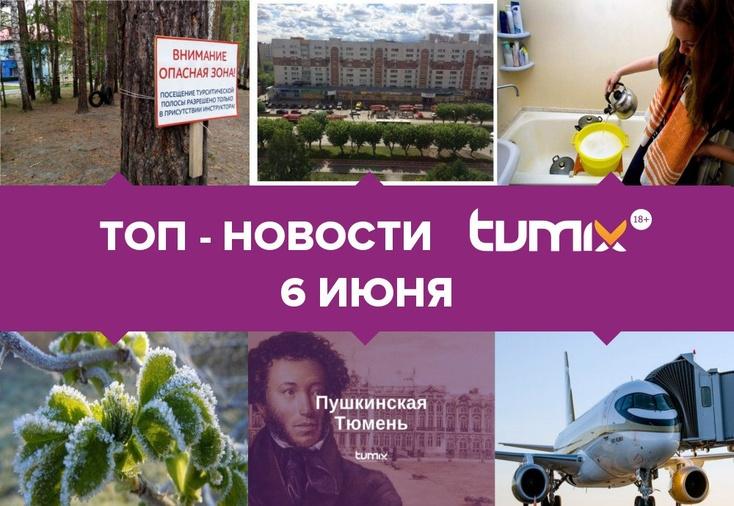 Хорошие новости челябинска и челябинской области
