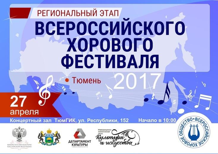 В новейшей Пензенской филармонии пройдет региональный этап Всероссийского хорового фестиваля