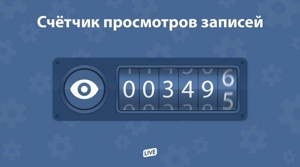 «ВКонтакте» вводит счетчик просмотров публикаций