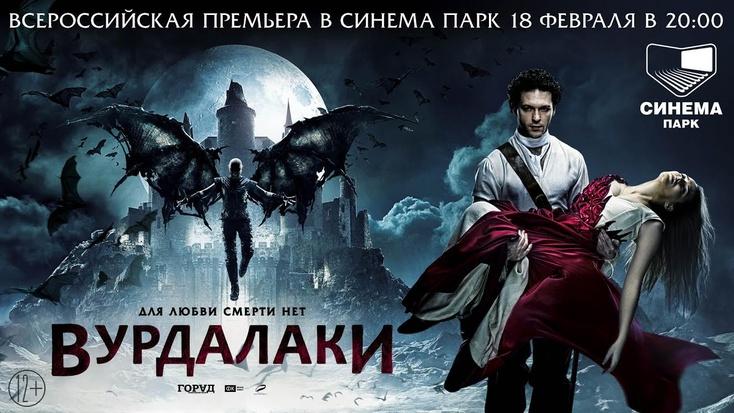 Премьера фильма «Вурдалаки» состоится 18февраля внижегородском «Синема Парке»
