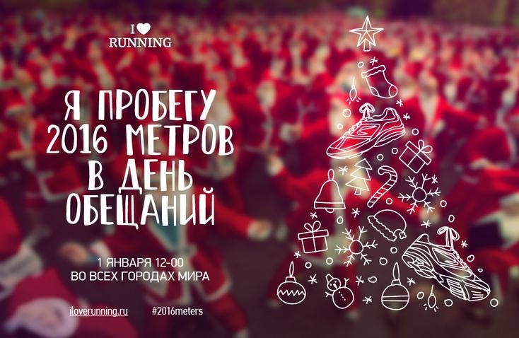 Омичи пробегут 1 января «Забег обещаний» длиной 2016 метров