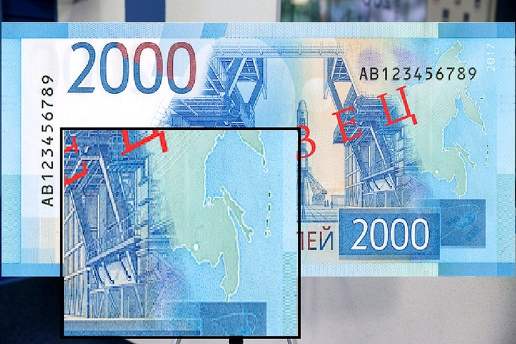 «Гознак» отверг претензии ккарте Сахалина накупюрах в2000 руб.