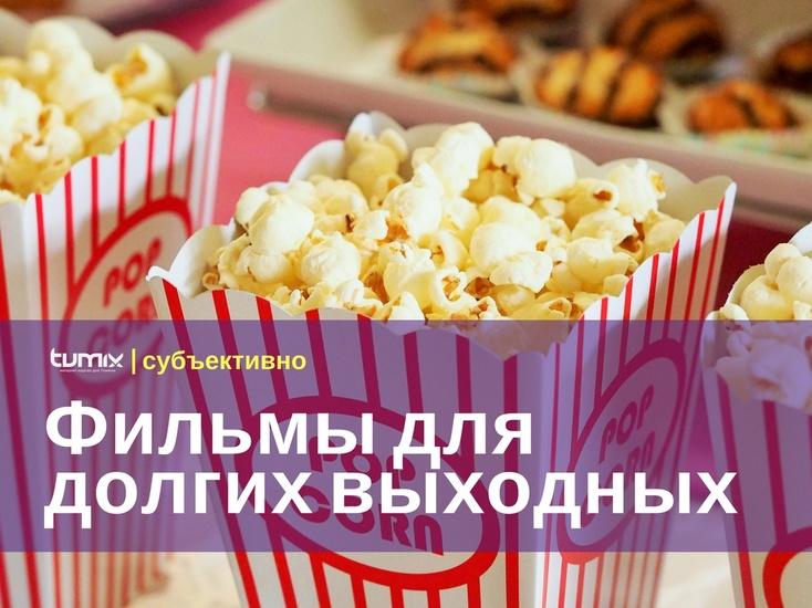Кино онлайн - Фильмы онлайн,