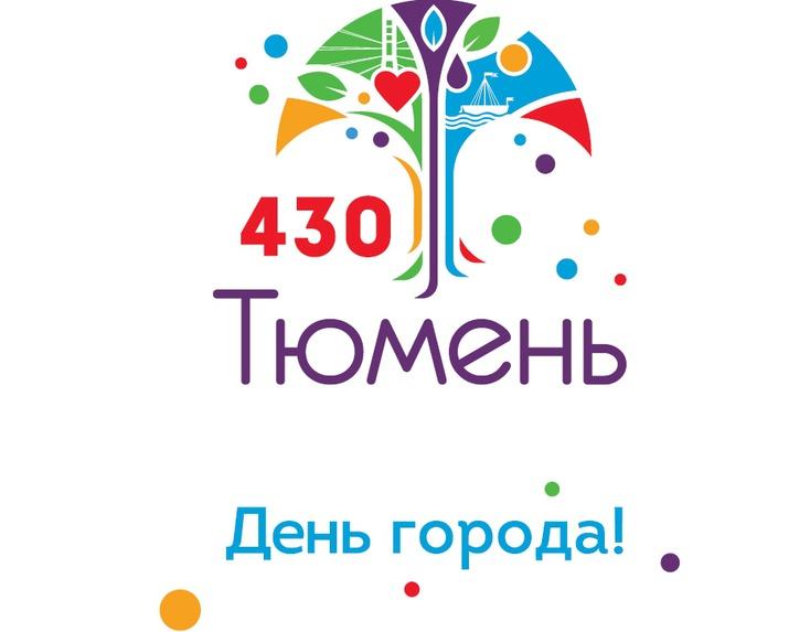 Поздравления с днем рождения в тюмени 5