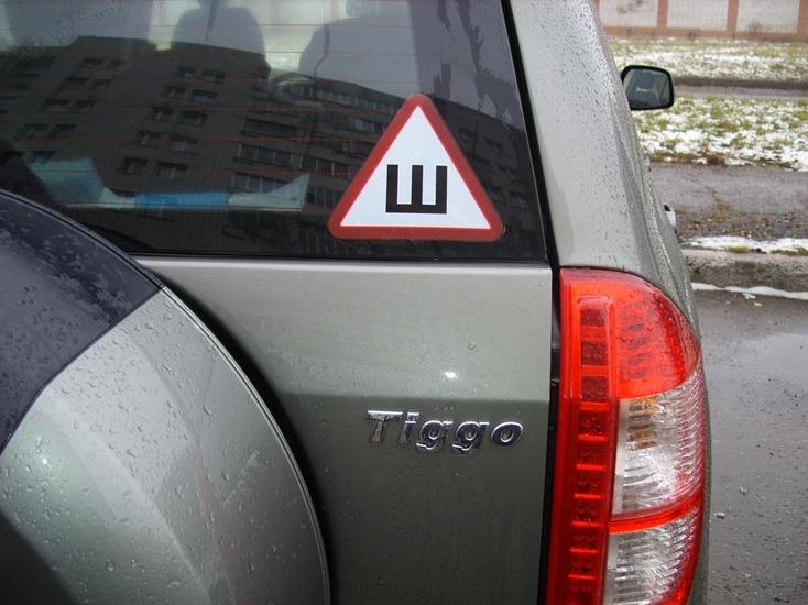 Заотсутствие знака «Ш» автомобилистов будут облагать штрафом