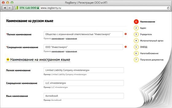 Старт регистрация ип квитанция госпошлина за регистрацию ооо воронеж