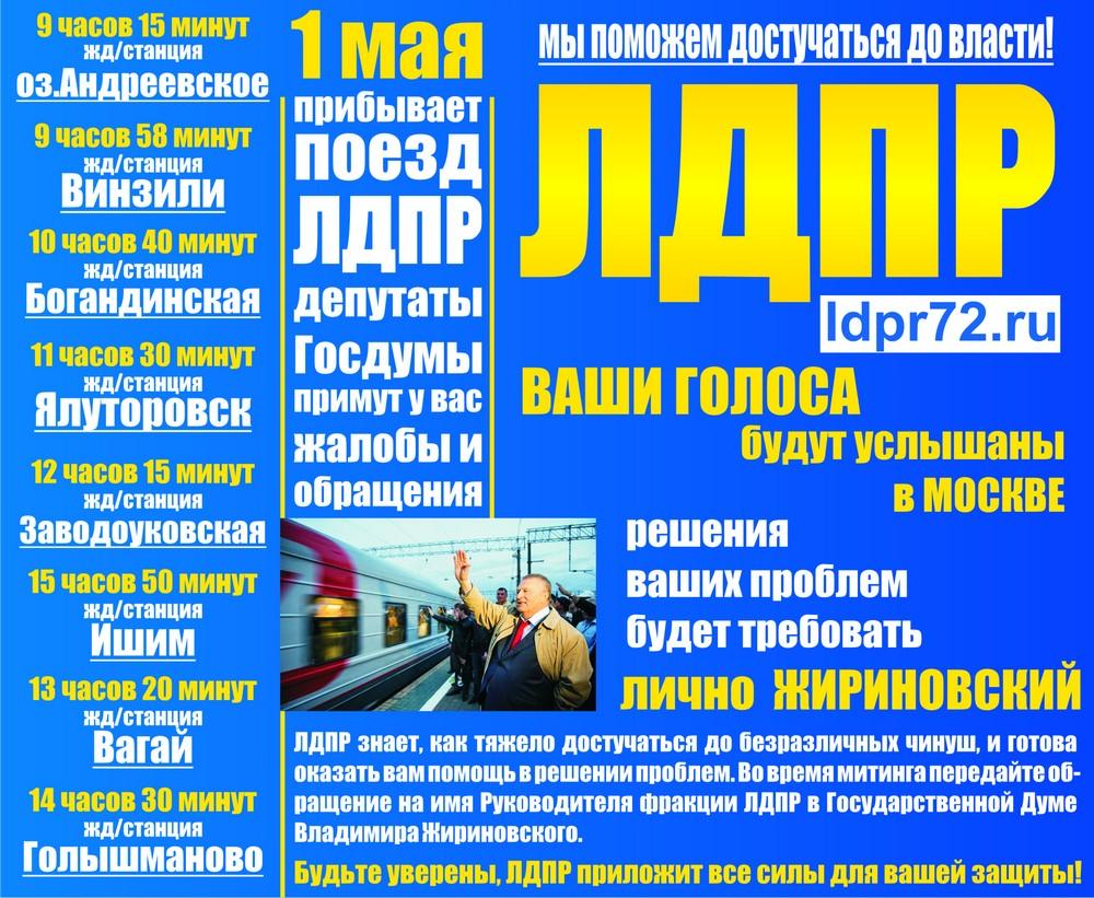 Агитпоезд партии лдпр маршрут