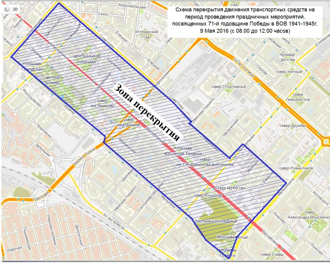 Схема перекрытия улиц 9 мая