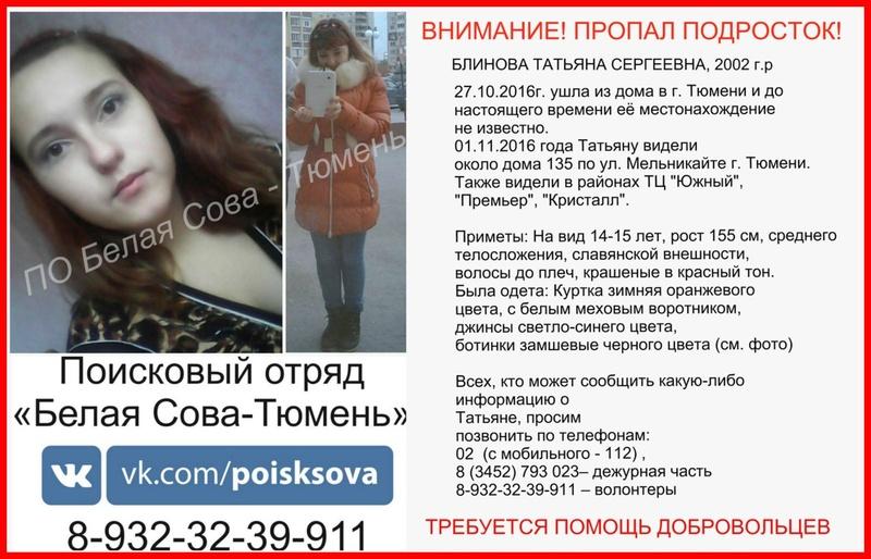 ВТюмени разыскивается 14-летняя Татьяна Блинова