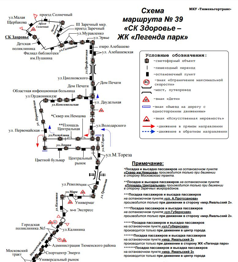 маршрут автобус 39 схема череповец