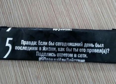 ВКоролеве сняли спродажи «провокационные» жвачки