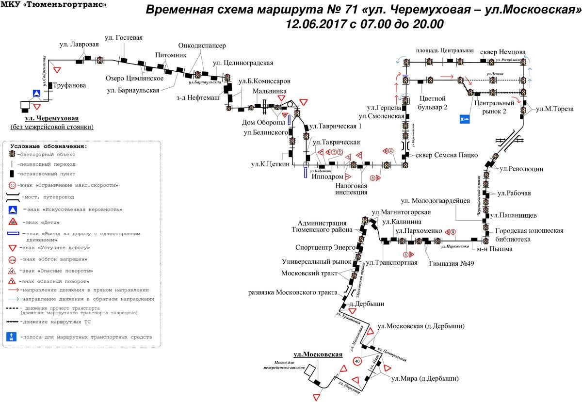 ВДень Российской Федерации вТюмени частично ограничат движение транспорта