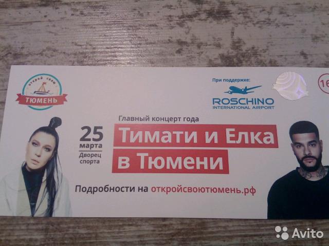 Тюменцы продают выигранные билеты на концерт Тимати и Елки (ФОТО) 2